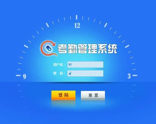 考勤大屏幕管理系统
