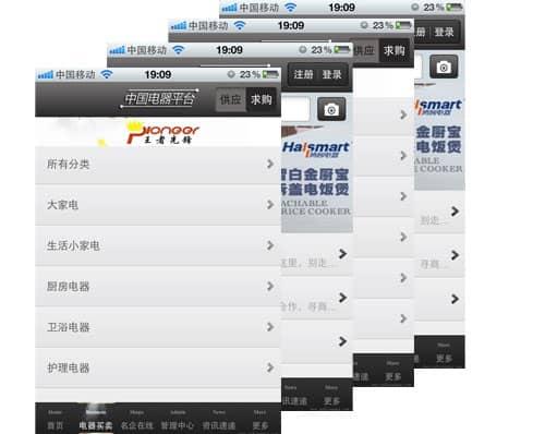 中国电器平台