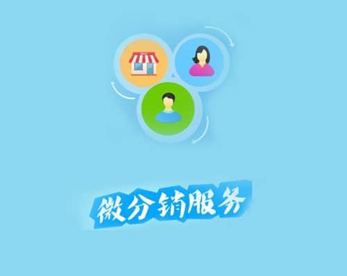 微信实现会员系统与微会员打通