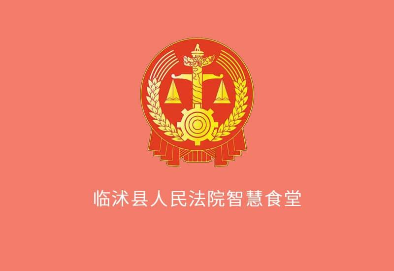 临沭县人民法院智慧食堂售饭系统