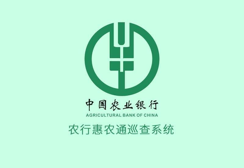农行惠农通巡查系统评议系统