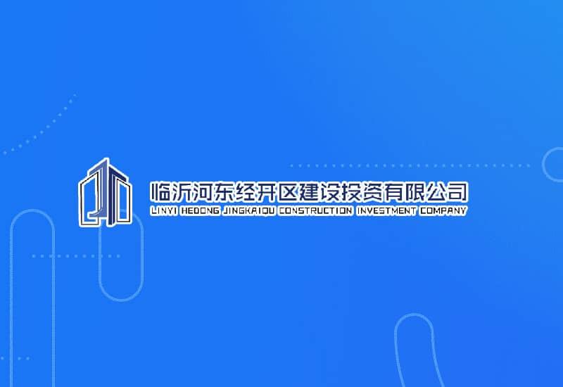 河东经开区建设投资有限公司