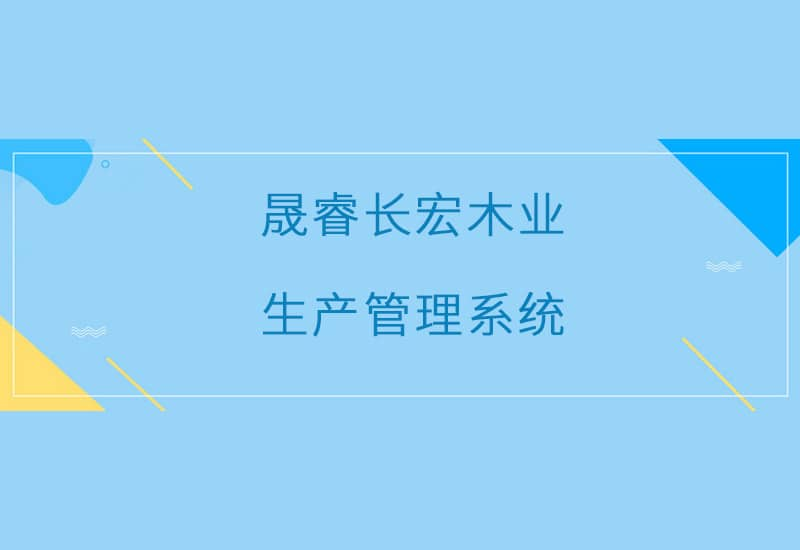 长宏木业生产管理系统