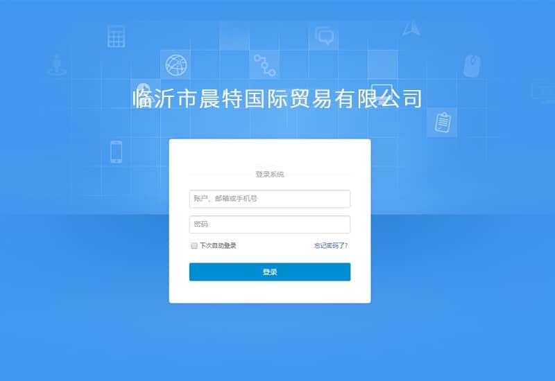 bob手机市晨特国际贸易有限公司ERP系
